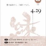 「縁 -en-」第二回(2016.4.29)へ出店します