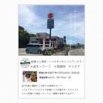 大塚モータース感謝祭に出店しま〜す!