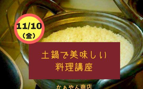 11/10(金) 土鍋講座開催します♪