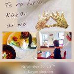 11/29 Te no hira kara ai wo 開催決定!