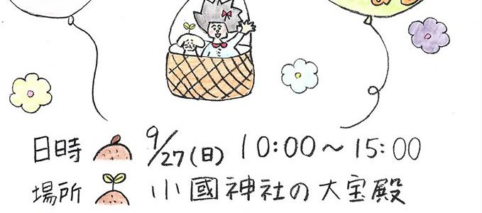 【2015.9.27】ゆる☆ぽか遠州に出店します