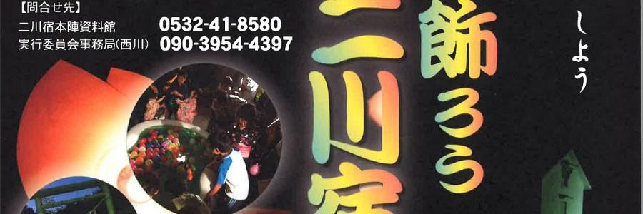 第5回灯籠で飾ろう二川宿 に出店します。