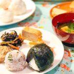 おむすびと味噌汁でワンプレート薬膳〜日本の食文化を学ぼう!