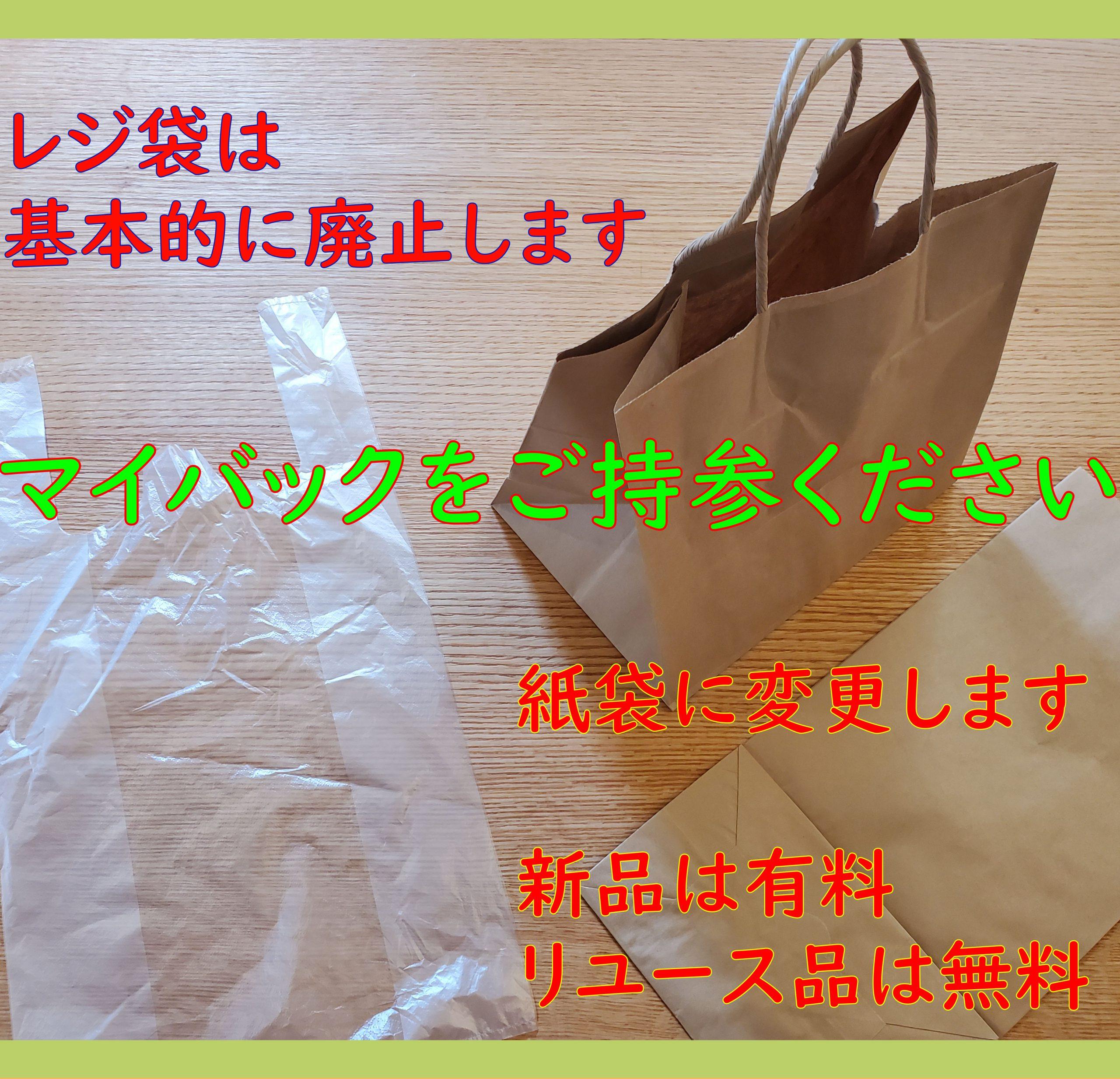 レジ袋廃止します❣